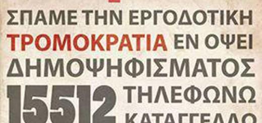 15512-tromokratia-2