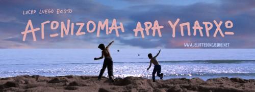 visuel facebook je lutte en grec - copie