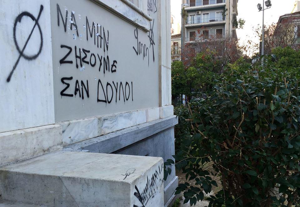 """Près de l'entrée du côté de l'avenue du 28 octobre : """"NE VIVONS PLUS COMME DES ESCLAVES"""""""